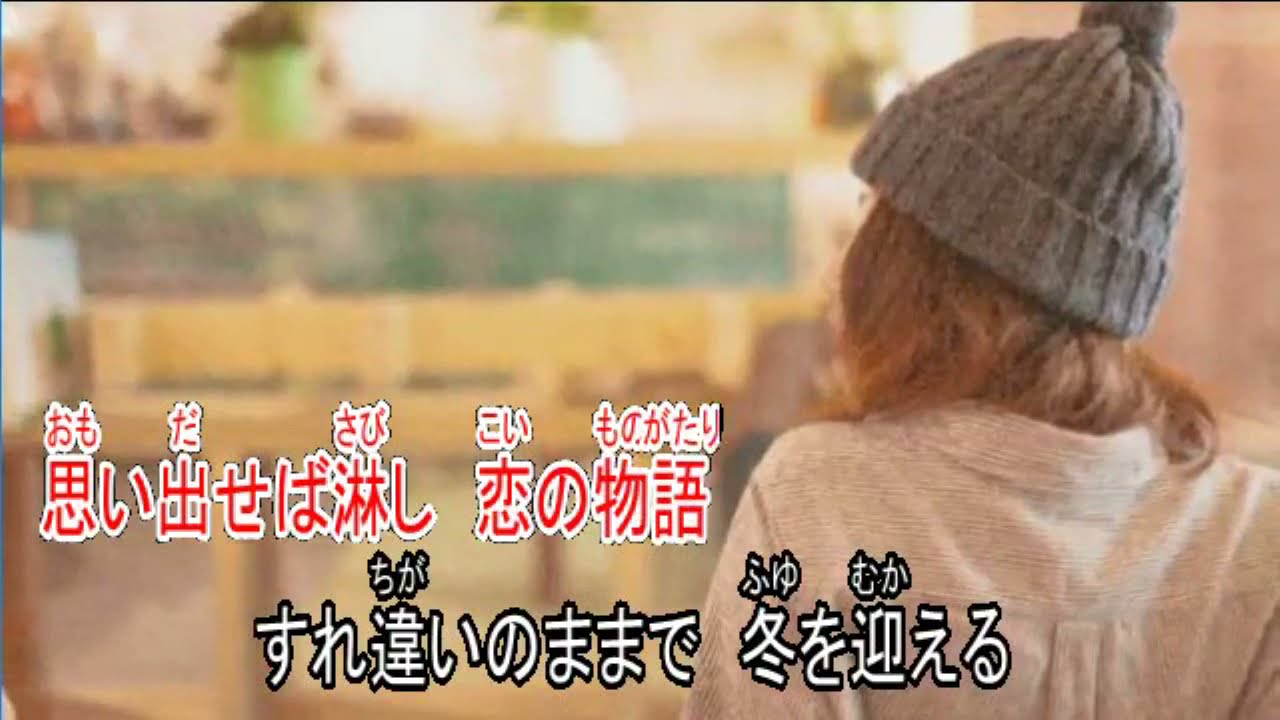 ひとりの冬なら来るな ふきのとう【cover】
