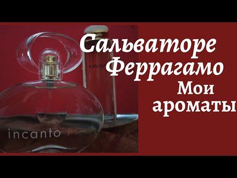 Сальваторе Феррагамо // Мои ароматы
