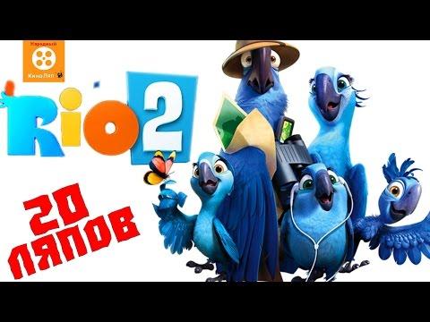 20 Ляпов в Рио 2 - Народный КиноЛяп