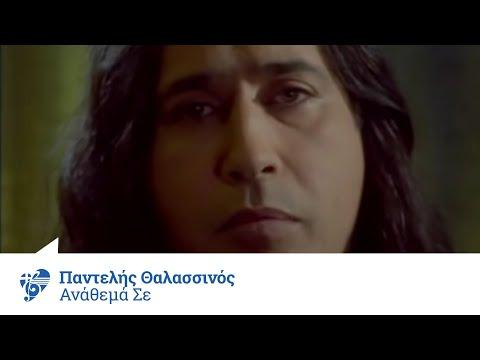 Παντελής Θαλασσινός - Ανάθεμά σε   Pantelis Thalassinos - Anathema se - Official Video Clip