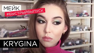 """Елена Крыгина быстрый выпуск """"Настя"""""""