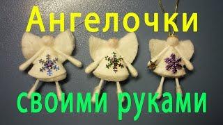 Изготовление Рождественских ангелочков. Как сделать фигурки ангелов своими руками.