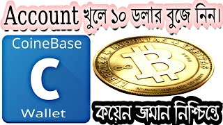 كيفية إنشاء Coinbase حساب & مجانا 10$ l البنغالية التعليمي 2017
