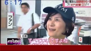 日本萬人迷福山雅治結婚,帶來的衝擊可真不小,福山雅治經紀公司,婚訊...