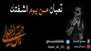 تعبان من يوم الشفتك حسين الزيرجاوي جديد 2019
