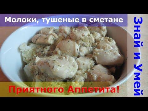 Отличный рецепт: молоки лососевых рыб, тушеные со сметаной. Как приготовить молоки вкусно и просто