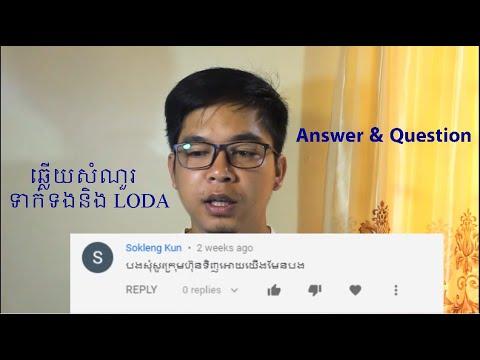 ឆ្លើយសំណួរដែលអ្នកទាំងអស់គ្នាសួរ- Q& A Your Comment By PISETH TECH