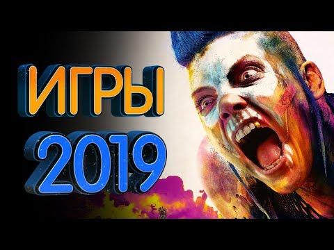 Игры E3 которые выйдут в 2019 году (1 часть)