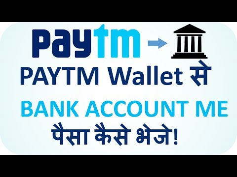 How to send money from paytm wallet to any bank account