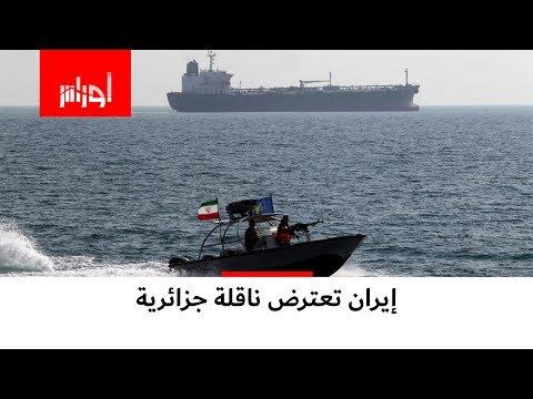 شاهد قصة ناقلة النفط الجزائرية التي اعترضتها إيران