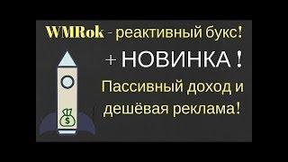 WMRok-автоматический заработок! Пассивный доход и дешёвая реклама! на расширениях!