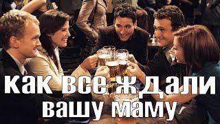 СОВЕТ: Как Я Встретил Вашу Маму - мой любимый сериал
