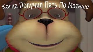 МУД Барбоскины #3