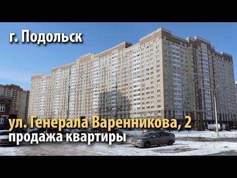 квартира подольск | купить квартиру кузнечики | квартира улица генерала варенникова