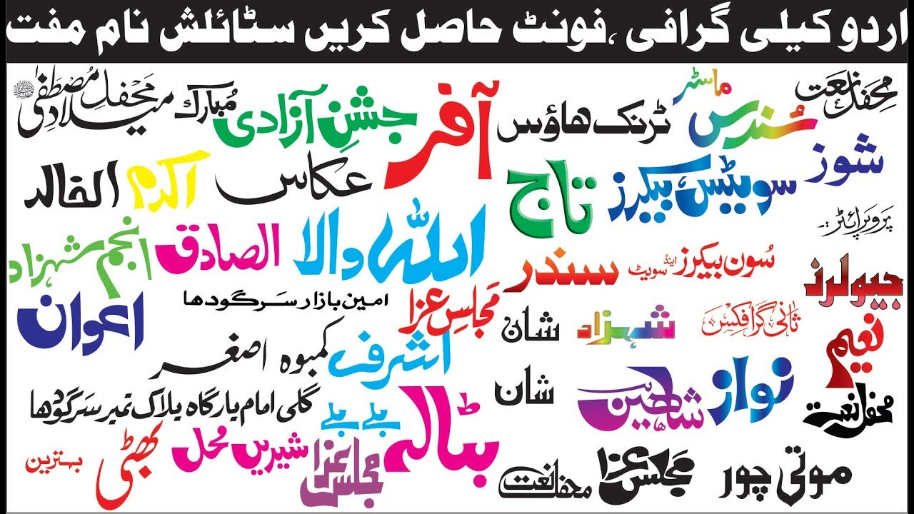 Urdu Calligraphy Font Free Download Urdu Caligraphy Stylish Name Fonts Khatati Kitabat Free Download By Hammad Graphics