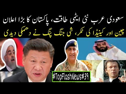 Top Flash News #39 : Maulana Fazlur Rehman Big Announcement, Canada China Latest News