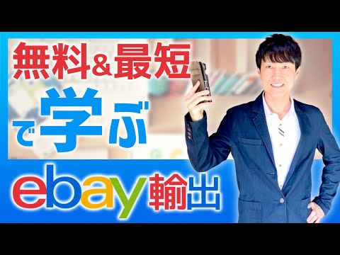 【初心者】eBayを学ぶ最適な方法【無料】イーベイジャパンセラーポータル