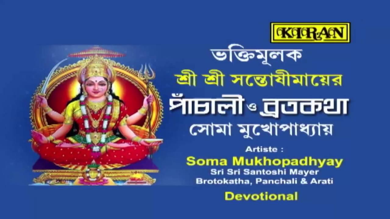 Santoshi Maa Vrat Katha In Hindi Pdf