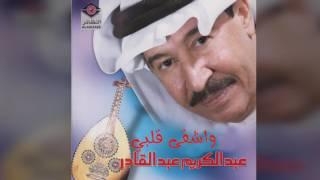 Washiga Qalbi عبدالكريم عبدالقادر- واشقى قلبي