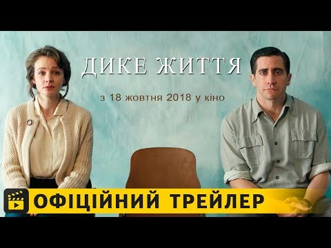 трейлер Дике життя (2018) українською