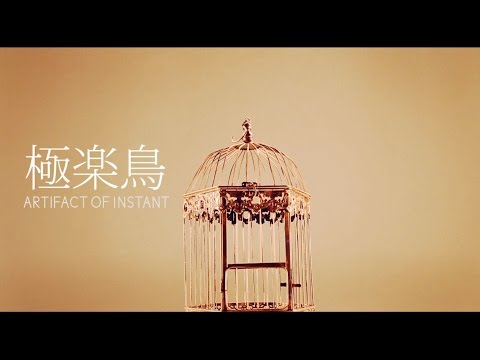 ARTIFACT OF INSTANT - 極楽鳥 (OFFICIAL VIDEO)
