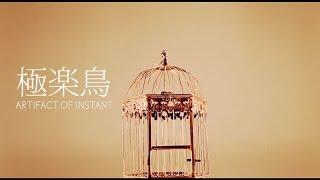 """2014年10月8日発売 ARTIFACT OF INSTANT """"モラトリアム""""より「極楽鳥」..."""