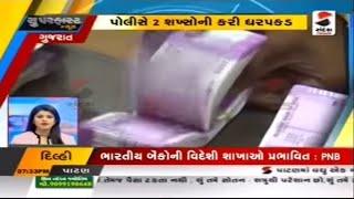 Gujarat Superfast News | સુપરફાસ્ટ ન્યૂઝ - ગુજરાત @ 7.30 PM | 15th February 2018