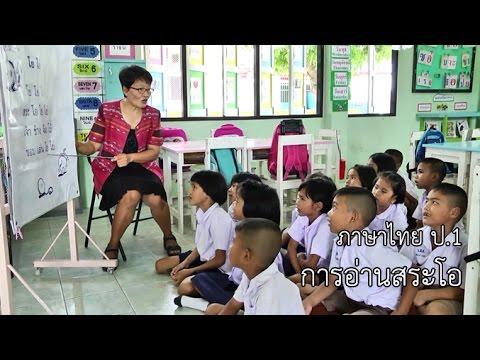 ภาษาไทย ป.1 การอ่านสระโอ ครูสุรีย์ สุคนธ์วารี