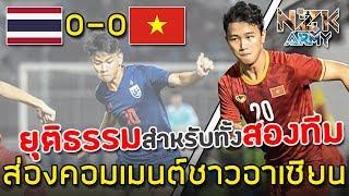ส่องคอมเมนต์ชาวอาเซียน-หลังเห็น'ไทย-กับ'เวียดนาม-เสมอกัน-0-0-ในศึกฟุตบอลอาเซียน-aff-u-18