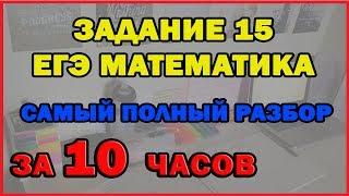 10 часовой ПОЛНЫЙ РАЗБОР ЕГЭ Задание 15 МАТЕМАТИКА