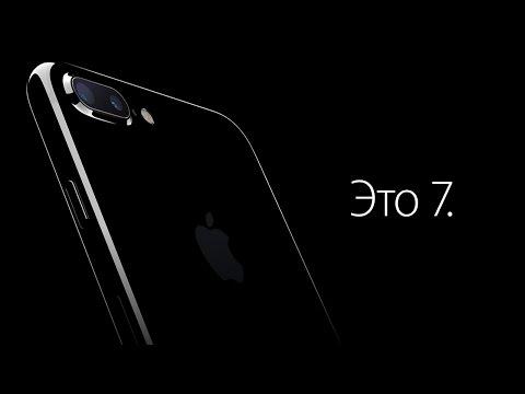 Презентация IPhone 7 (на русском)
