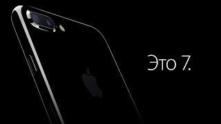 видео iPhone 7 цена » Когда состоится презентация iPhone 7?