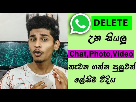 How to Recover Your Delete Chats in whatsapp - Sinhala