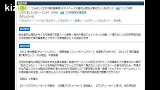 番組情報 今夜くらべてみました[字] 梅沢富美男VSマイペース女優内山理...