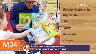 Как выбрать безопасные каши для детского питания - Москва 24