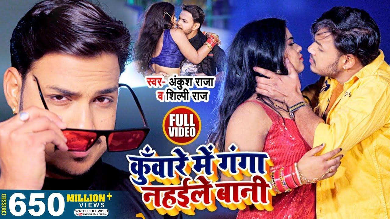 HD VIDEO   कुँवारे में गंगा नहईले बानी   Ankush Raja , Shilpi Raj   Bhojpuri Song 2021