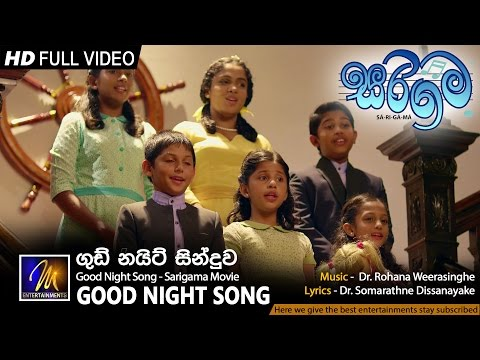 Good Night Song - Sarigama Movie | Official Music Video | MEntertainments