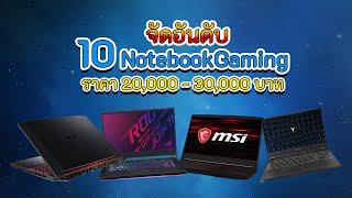 จัดอันดับ 10 Gaming Notebook รุ่นใหม่ น่าซื้อ ราคา 20,000 - 30,000 บาท กลางปี 2019 งาน Commart