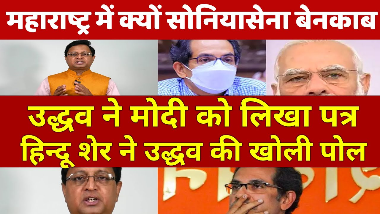 Maharashtra CM Uddhav Thackeray writes PM Narendra Modi हिन्दू शेर Pawan Tyagi ने उद्धव की खोली पोल