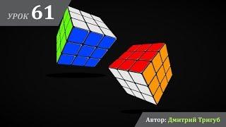 Уроки Adobe Illustrator. Урок №61: Как нарисовать кубик-рубик в Adobe Illustrator