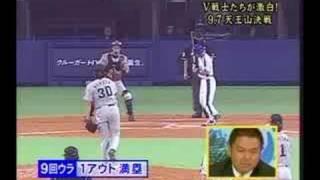 阪神×中日 2005.9.7