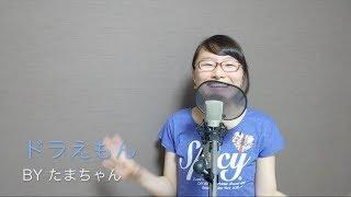 星野源  / ドラえもん「映画ドラえもん のび太の宝島」主題歌(たまちゃん)【フル / 女子大生が歌ってみた】