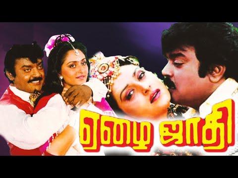 Ezhai Jathi Tamil Full Movie HD | Vijayakanth | Jeya Pradha