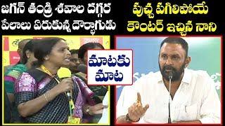 పుచ్చ పగిలే కౌంటర్ | Panchumarti Anuradha Vs Kodali Nani War of Words # 2day 2morrow