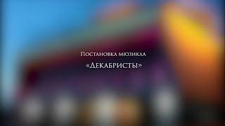 Мюзикл «Декабристы»