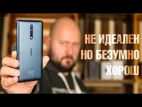 Nokia нагнула всех? Обзор Nokia 8: конкурент Google Pixel 2, Galaxy Note8 и OnePlus 5