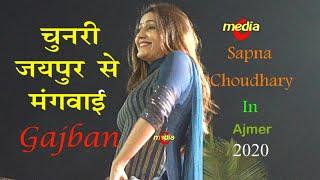 Chundadi Jaipur se magvai || चुंदड़ी जयपुर से मंगवाई || Gajban || Sapna Choudhary @Bhakti Bazaar