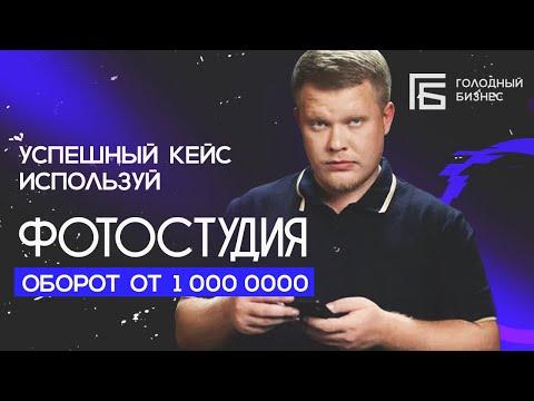 Фотостудия с 1 000 000 оборотом на старте   Успешный кейс   Михаил Сочивец 4-й Выпуск