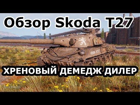 Skoda T 27 - Хреновый демедж дилер - Обзор