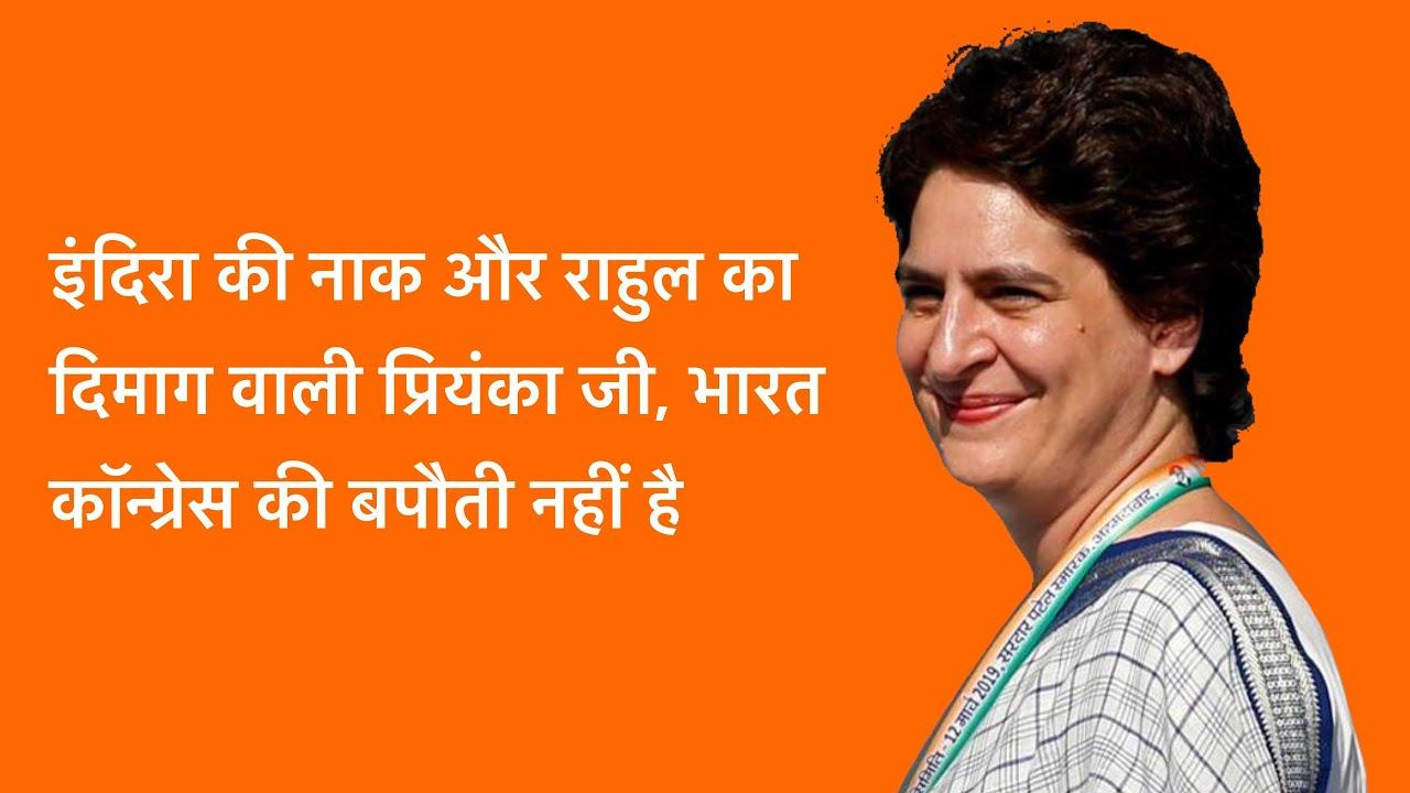 भारत कॉन्ग्रेस की बपौती नहीं है इंदिरा की नाक और राहुल का दिमाग वाली प्रियंका जी!.